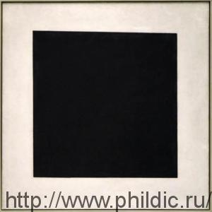 Черный квадрат Малевича